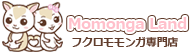 Momonga Land Store(モモンガランド)神戸のフクロモモンガ専門店